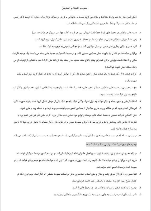 2872756 - زدن ماسک برای عزاداران حسینی ضروری است/ جلسات به فضای باز میرود