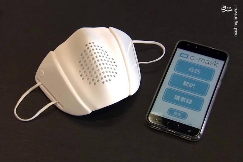 ماسک هوشمندی که ژاپنیها طراحی کرده اند از پلاستیک سفید و سیلیکون ساخته شده است. همچنین یک میکروفون در این ماسک قرار دارد که از طریق بلوتوث به گوشی تلفن همراه هوشمند افراد وصل میشود.