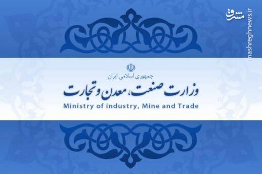 گل سر سبد سیاستهای نادرست وزارت صمت