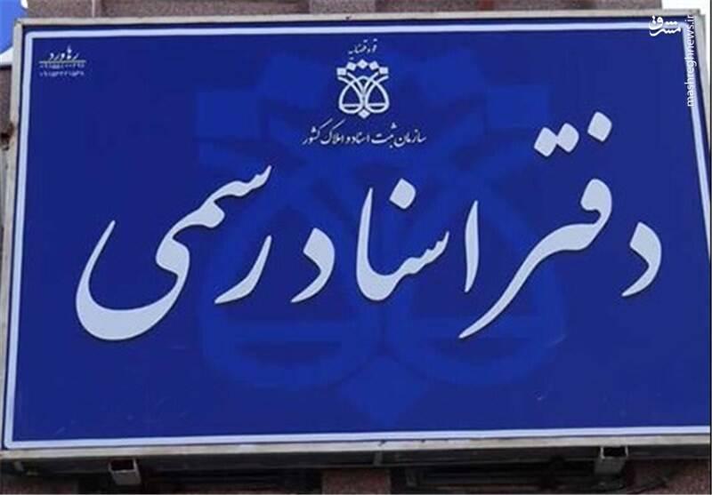 صدور گواهی نقل و انتقال زمین مسکونی در دفاتر اسناد +سند