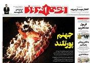 عکس/ صفحه نخست روزنامههای چهارشنبه ۱۵ مرداد