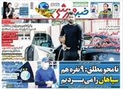 عکس/ تیتر روزنامههای ورزشی چهارشنبه ۱۵ مرداد