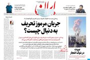 تخریب خاطرات هاشمی تحریف انقلاب است/منتقدان روحانی ستون پنجم دشمن هستند