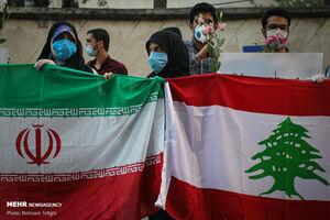 عکس/ همدردی دانشجویان با مردم لبنان