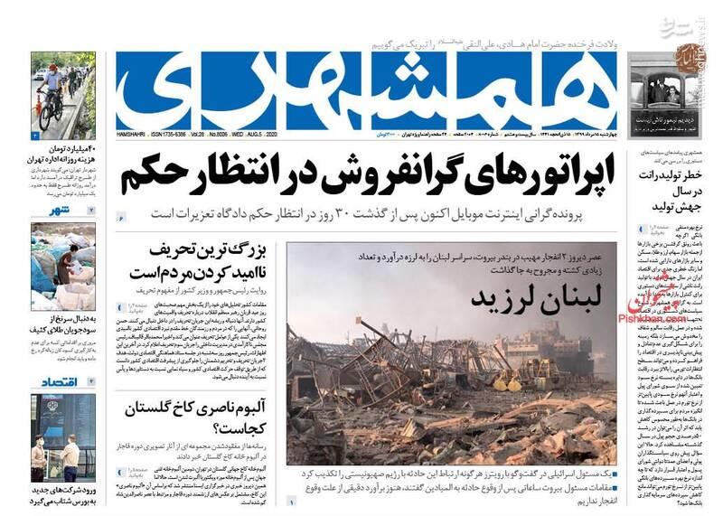 همشهری: اپراتورهای گرانفروش در انتظار حکم
