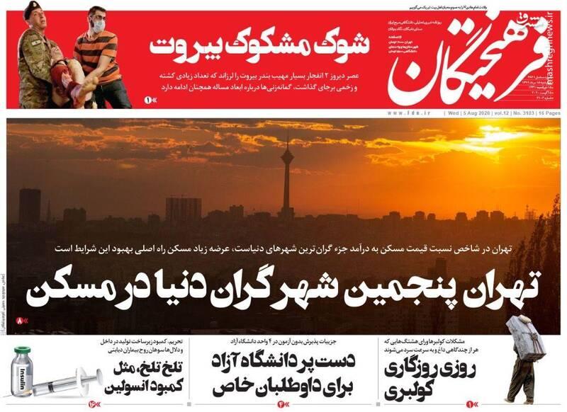 فرهیختگان: تهران پنجمین شهرگران دنیا در مسکن