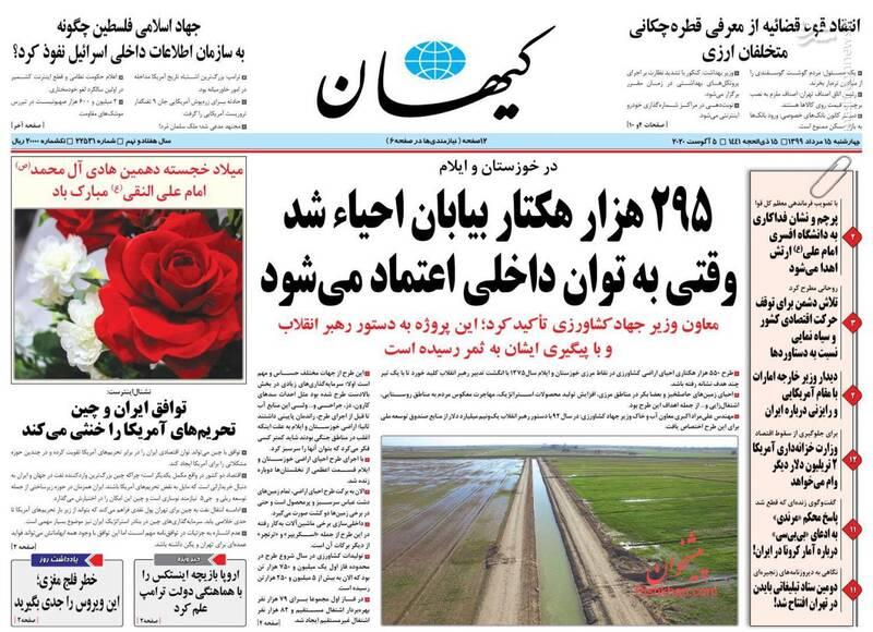 کیهان: ۲۹۵ هزار هکتار بیابان احیاء شد وقتی به توان داخلی اعتماد میشود