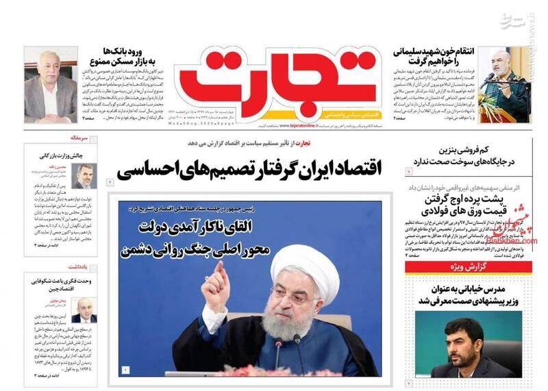 تجارت: اقتصاد ایران گرفتار تصمیمهای احساسی