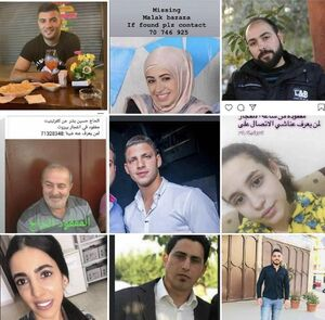 تصاویر تعدادی از مفقودان حادثه انفجار در بیروت