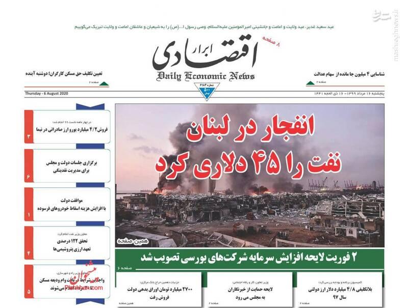 ابرار اقتصادی: انفجار در لبنان نفت را ۴۵ دلاری کرد