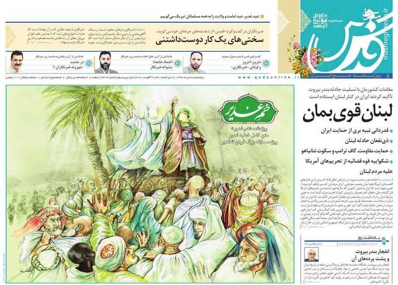 قدس: لبنان قوی بمان