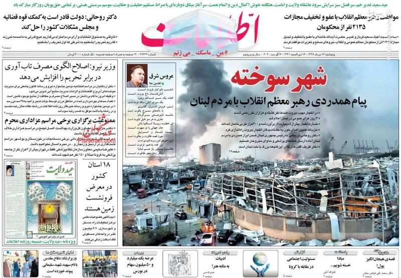 اطلاعات: شهر سوخته