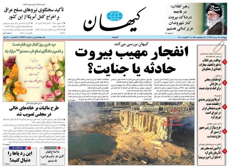 کیهان: انفجار مهیب بیروت حادثه یا جنایت؟