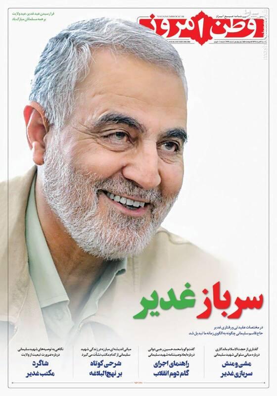 وطن امروز: سرباز غدیر