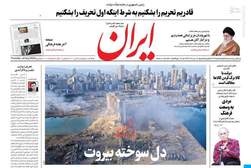 ایران: دل سوخته بیروت