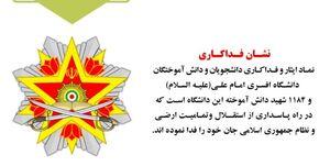تشریح نشان فداکاری دانشگاه افسری امام علی(ع)