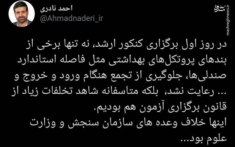2875580 - گلایه نماینده مجلس از خلاف وعده سازمان سنجش و وزارت علوم