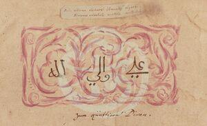 دست خط فیلسوف آلمانی درباره امام علی (ع) +عکس