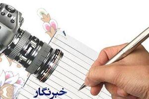 بیانیه سپاه به مناسبت روز خبرنگار