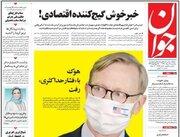 عکس/ صفحه نخست روزنامههای یکشنبه ۱۹ مرداد