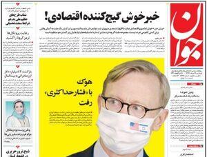 صفحه نخست روزنامههای یکشنبه ۱۹ مرداد