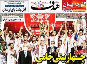 عکس/ تیتر روزنامه های ورزشی یکشنبه ۱۹ مرداد