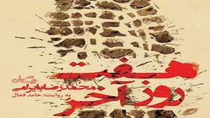 روایتی از محمدرضا بایرامی در هفت روز پایانی جنگ