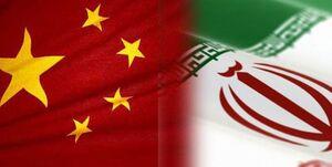 همکاری بلندمدت ایران و چین خبری بد برای غرب است