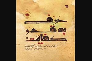 سید بشیر حسینی کتابی درباره نهجالبلاغه نوشت