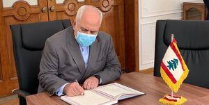 حضور ظریف در سفارت لبنان در تهران و امضای دفتر یادبود جانباختگان انفجار بیروت