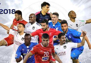 ۴ پرسپولیسی و ۳ استقلالی در تیم منتخب لیگ قهرمانان آسیا در سال ۲۰۱۸ + عکس