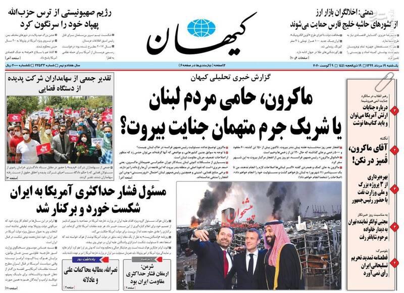 کیهان: ماکرون، حامی مردم لبنان یا شریک جرم متهمان جنایت بیروت؟