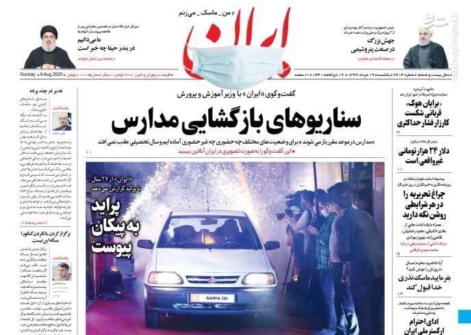 ایران: سناریوهای بازگشایی مدارس