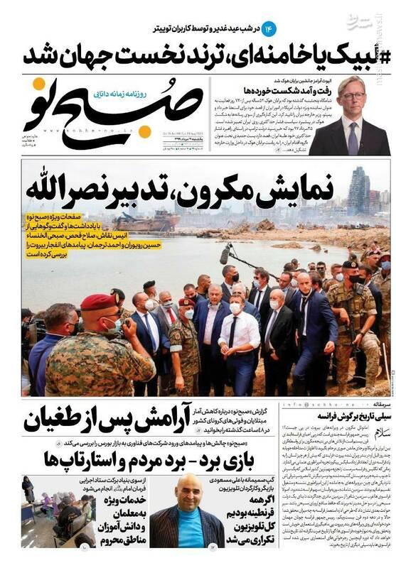صبح نو: #لبیک یا خامنهای، ترند نخست جهان شد