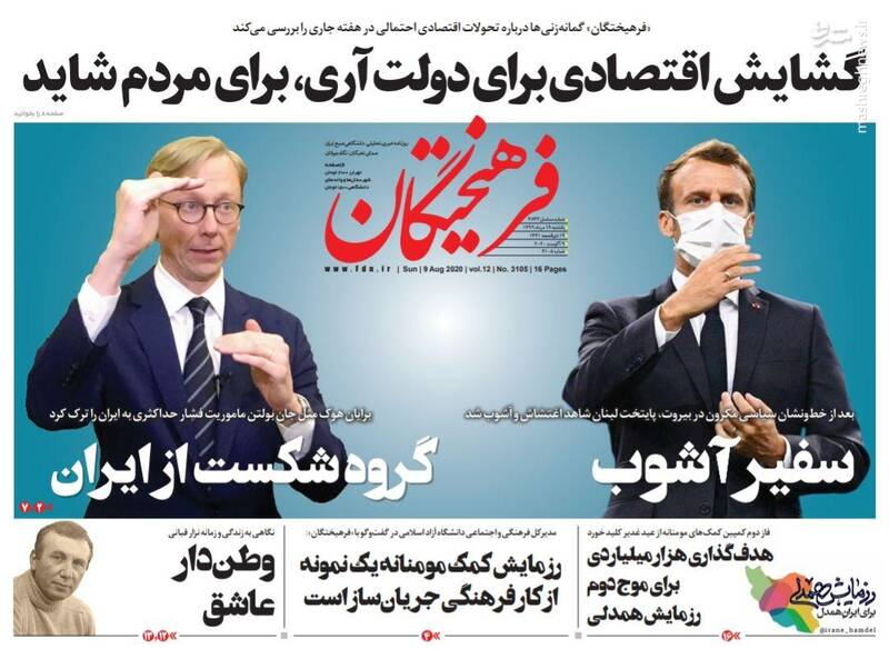 فرهیختگان: سفیر آشوب؛ گروه شکست از ایران