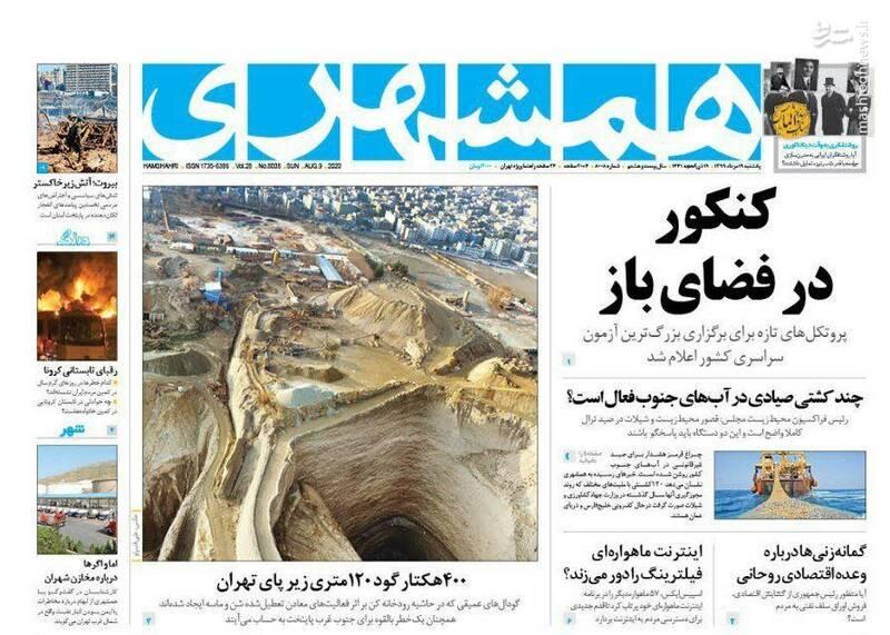 همشهری: کنکور در فضای باز