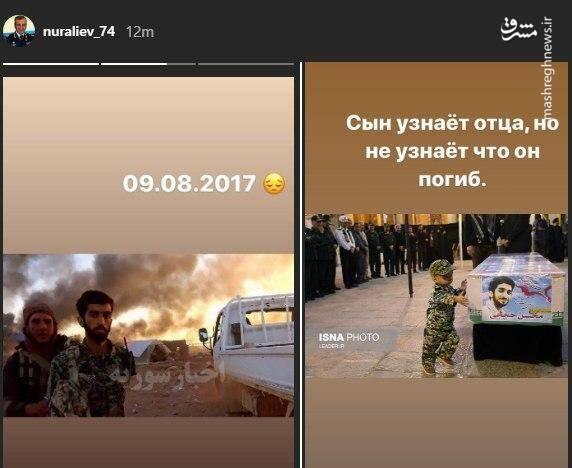 استوری قهرمان اوکراینی برای شهید حججی