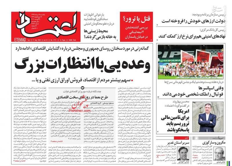 تطهیر جاسوس ها در روزنامه حامی دولت