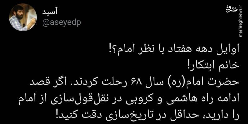 خانم ابتکار! رحلت امام سال ۶۸ بود از کدام امام میگویید؟