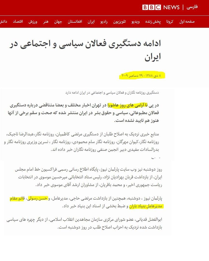 تلاش تندروهای شورای شهر برای توقف فعالیتهای عاشورایی در تهران