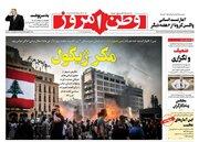 عکس/ صفحه نخست روزنامههای دوشنبه ۲۰ مرداد