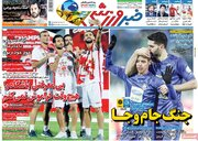 عکس/ تیتر روزنامههای ورزشی دوشنبه ۲۰ مرداد