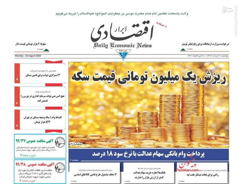 ابراراقتصادی: ریزش یک میلیون تومانی قیمت سکه