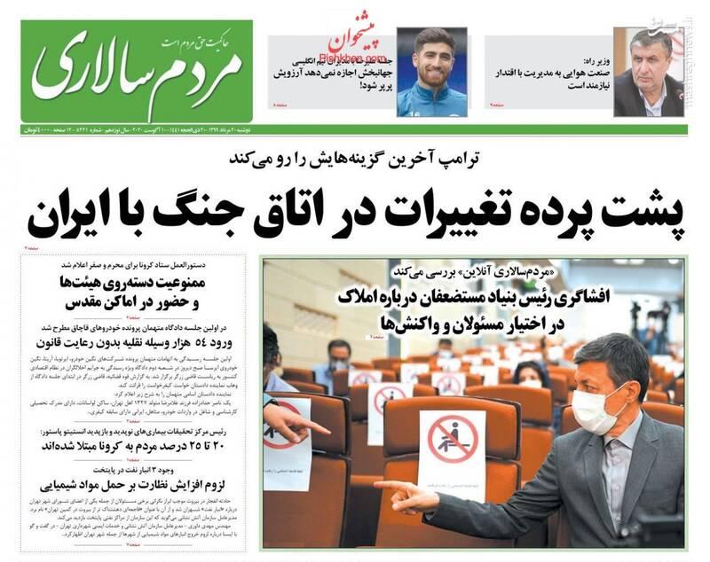 مردم سالاری: پشت پرده تغییرات در اتاق جنگ با ایران