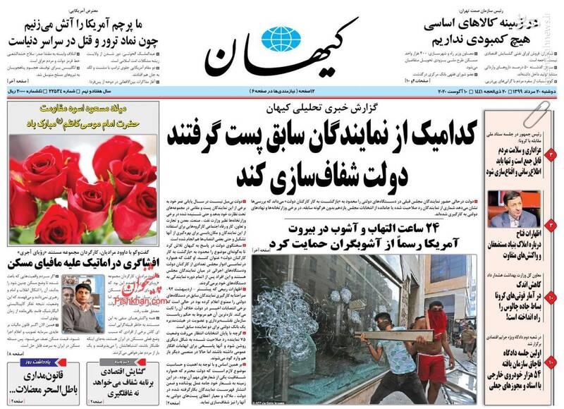 کیهان: کدامیک از نمایندگان سابق پست گرفتند دولت شفافسازی کند