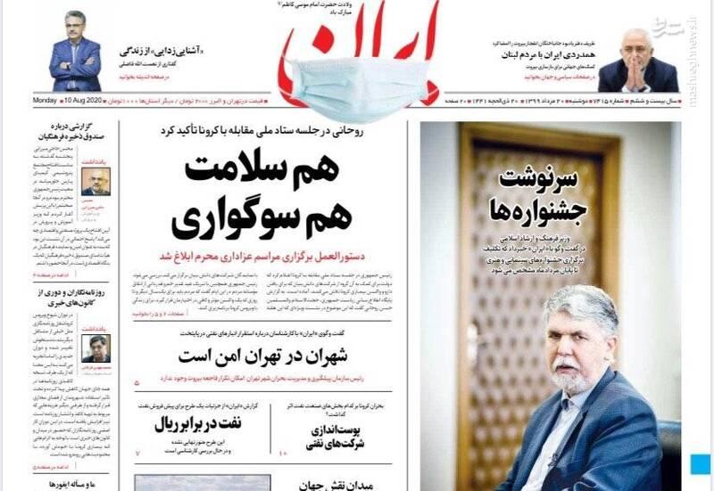 ایران: هم سلامت هم سوگواری
