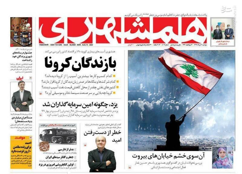 همشهری: بازندگان کرونا