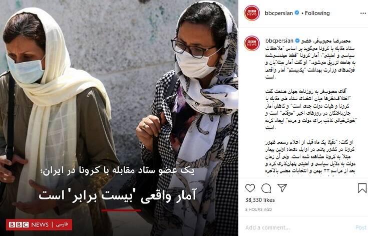 گافهای پشت سر هم BBC درباره کرونا در ایران