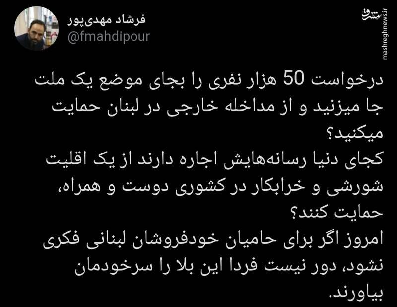 بلایی که حامیان خودفروشان لبنانی سرمان میآورند