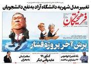 عکس/ صفحه نخست روزنامههای سهشنبه ۲۱ مرداد